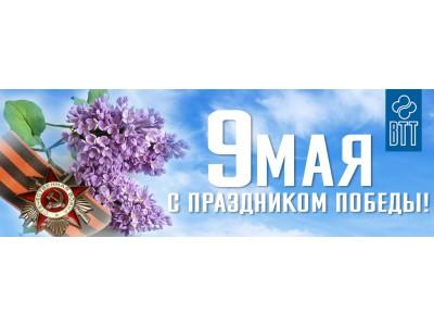 Поздравляем вас с 9 мая – Днем Великой Победы!