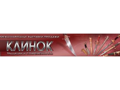 Участие в 40-й международной выставке-продаже «Клинок-традиции и современность»