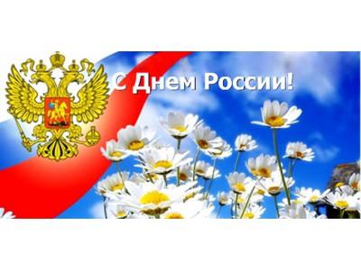 Поздравляем Вас с наступающим праздником - с Днем России!