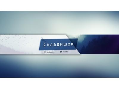 Новый Сайт  Skladishok.ru