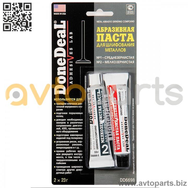 Паста для притирки клапанов DONE DEAL, 2Х23 г / DD-6698