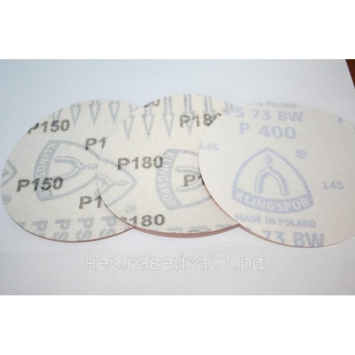 Шлифовальный круг самолип. KLINGSPOR PS73K d 125 P 150
