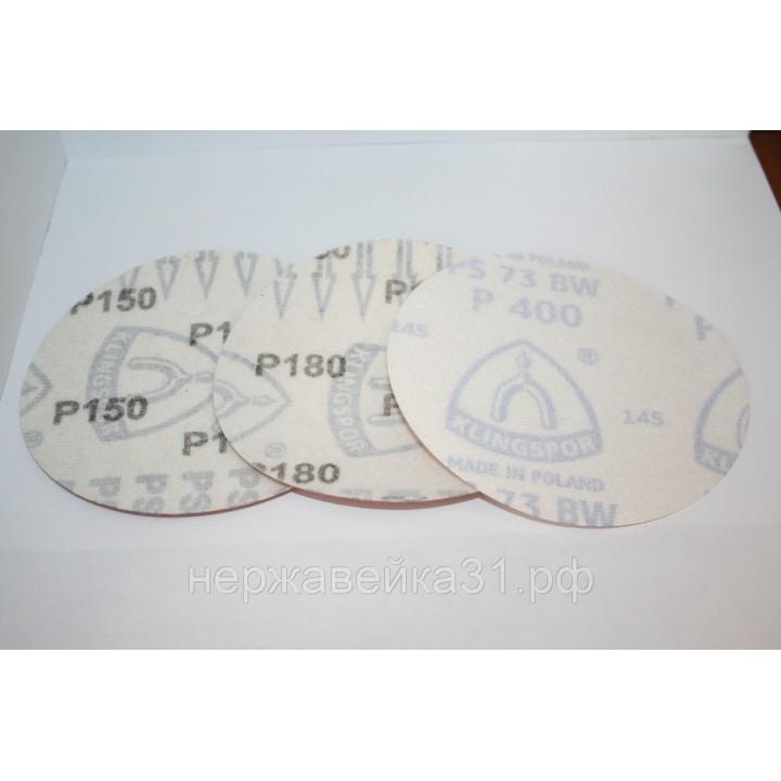 Шлифовальный круг самолип. KLINGSPOR PS73K d 125 P 400