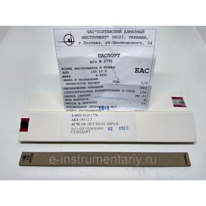 Алмазный брусок 150х12х3 1/0 - полировка