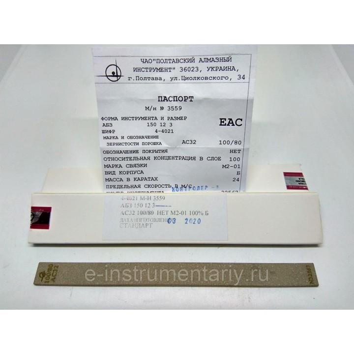 Алмазный брусок 150х12х3 100/80 - черновая заточка