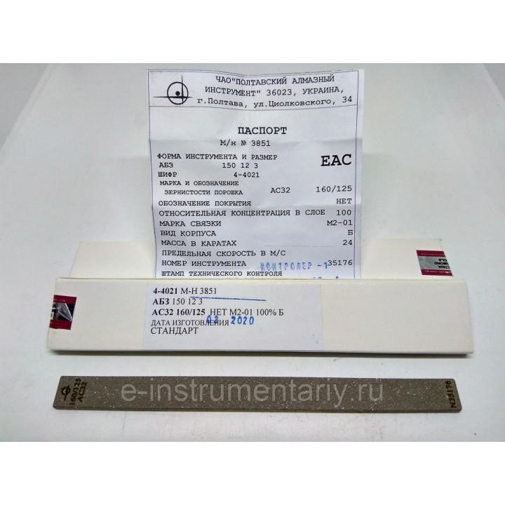 Алмазный брусок 150х12х3 160/125 - черновая заточка