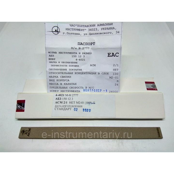 Алмазный брусок 150х12х3 2/1 - полировка