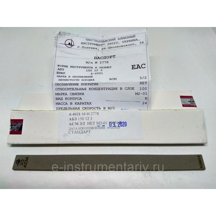 Алмазный брусок 150х12х3 3/2 - полировка