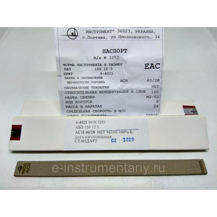 Алмазный брусок 150х12х3 40/28 - чистовая заточка