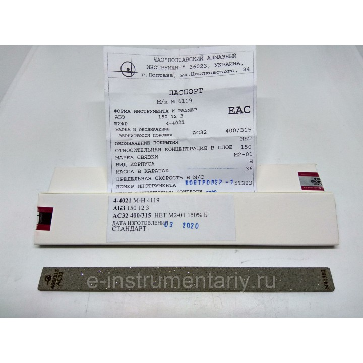 Алмазный брусок 150х12х3 400/315 - обдирка