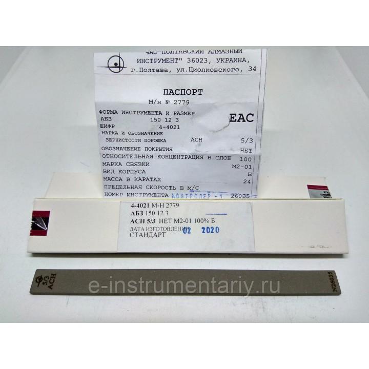 Алмазный брусок 150х12х3 5/3 - полировка
