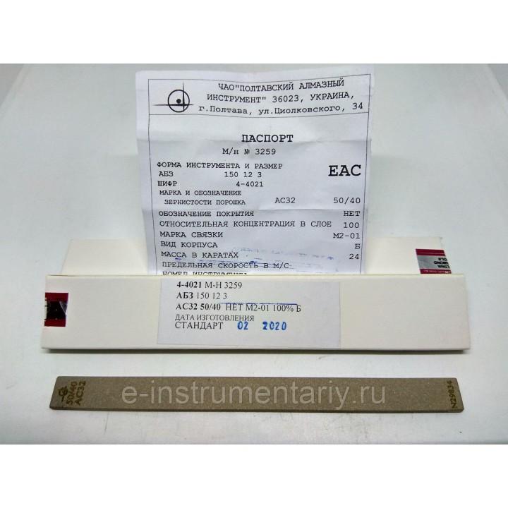Алмазный брусок 150х12х3 50/40 - получистовая заточка