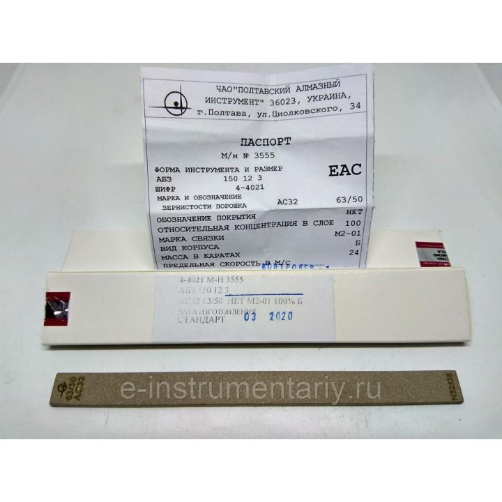Алмазный брусок 150х12х3 63/50 - получистовая заточка