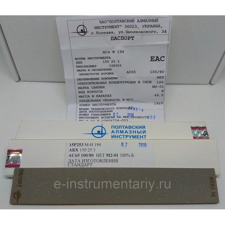 Алмазный брусок 150х25х3. Зерно 100/80 - черновая заточка