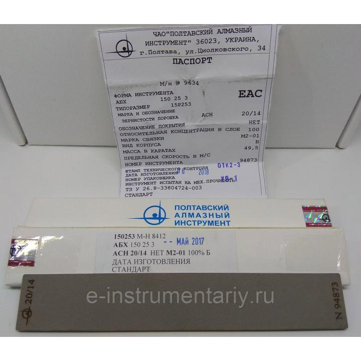 Алмазный брусок 150х25х3. Зерно 20/14 - тонкая доводка