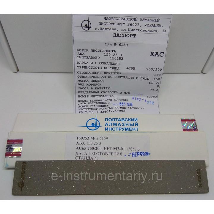 Алмазный брусок 150х25х3. Зерно 250/200 - формирование РК