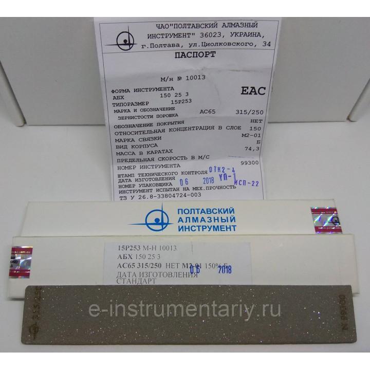 Алмазный брусок 150х25х3. Зерно 315/250 - формирование РК