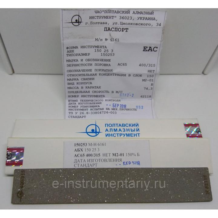 Алмазный брусок 150х25х3. Зерно 400/315 - обдирка