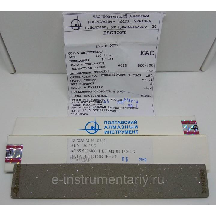 Алмазный брусок 150х25х3. Зерно 500/400 - обдирка
