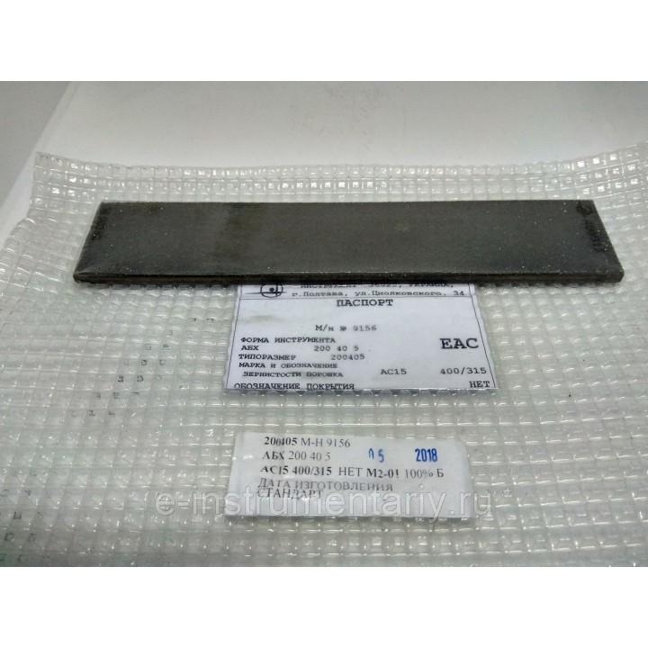 Алмазный брусок 200х40х5. Зерно 400/315 - обдирка