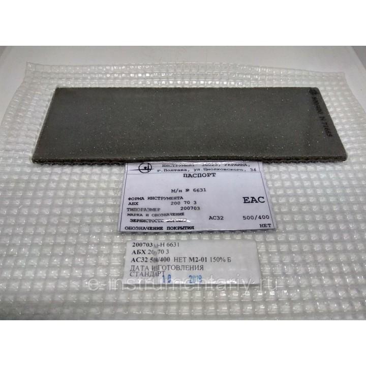 Алмазный брусок 200х70х3. Зерно 500/400 - обдирка