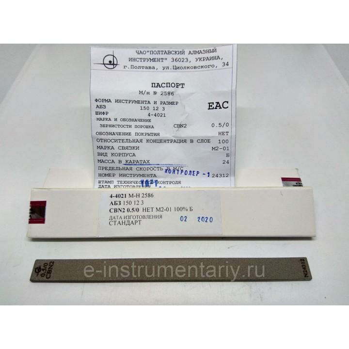 Эльборовый брусок 150х12х3 0.5/0 - полировка