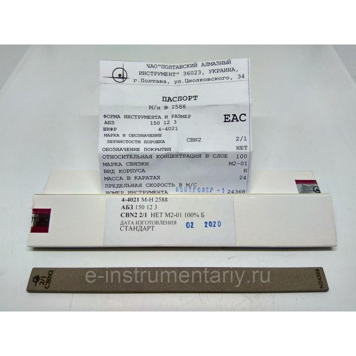Эльборовый брусок 150х12х3 2/1 - полировка