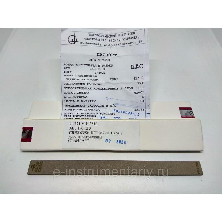 Эльборовый брусок 150х12х3 63/50 - получистовая заточка