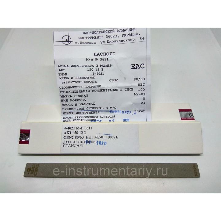 Эльборовый брусок 150х12х3 80/63 - получистовая заточка