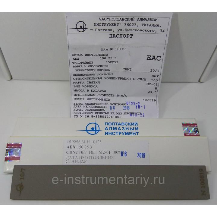 Эльборовый брусок 150х25х3 10/7 - тончайшая доводка