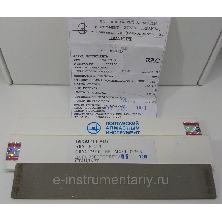 Эльборовый брусок 150х25х3 125/100 - черновая заточка