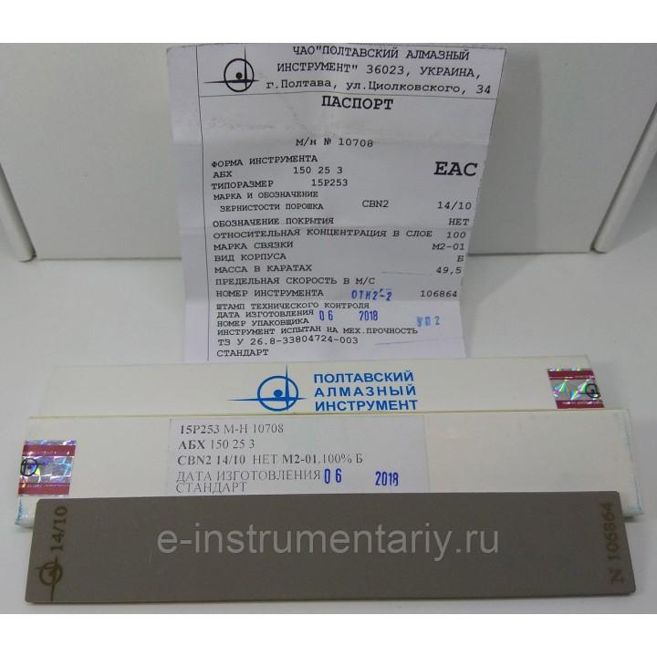 Эльборовый брусок 150х25х3 14/10 - тонкая доводка