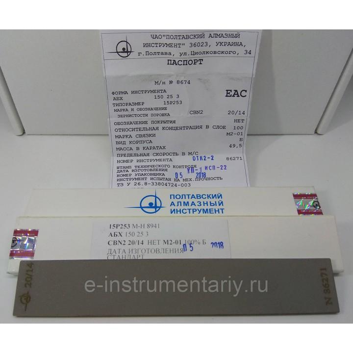 Эльборовый брусок 150х25х3 20/14 - тонкая доводка