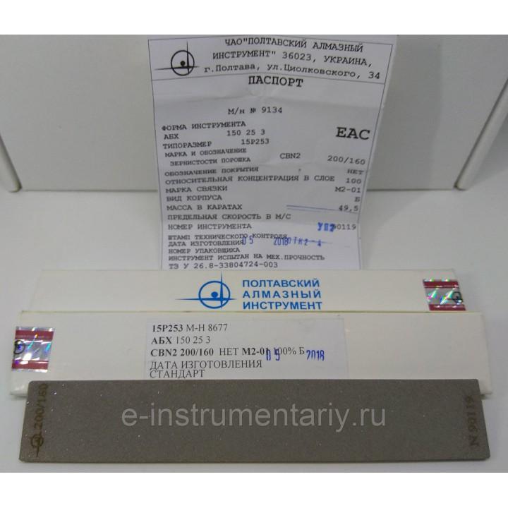 Эльборовый брусок 150х25х3 200/160 - формирование РК