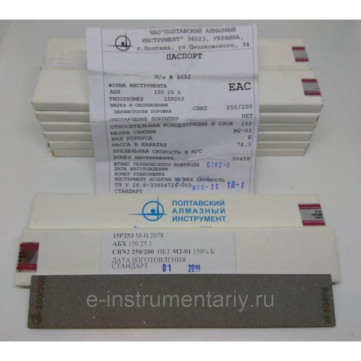 Эльборовый брусок 150х25х3 250/200 - формирование РК