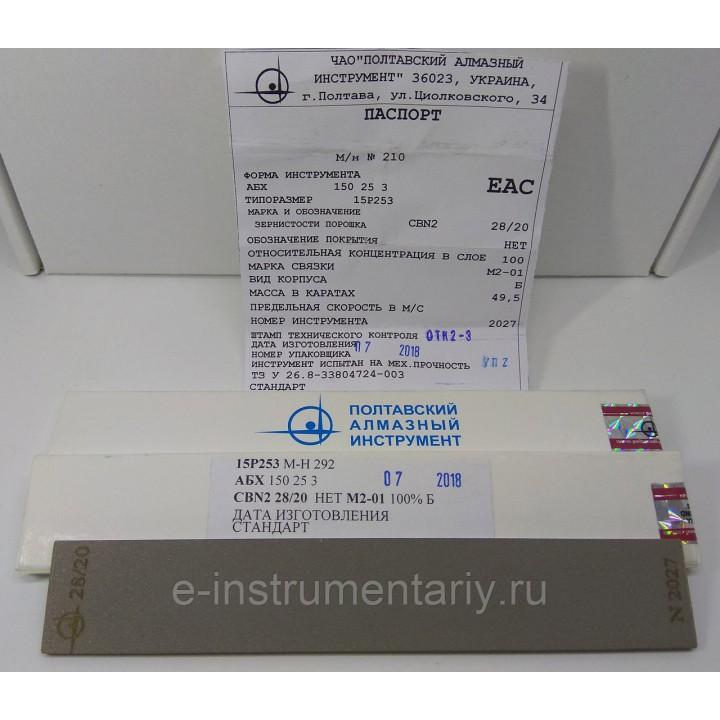 Эльборовый брусок 150х25х3 28/20 - чистовая заточка