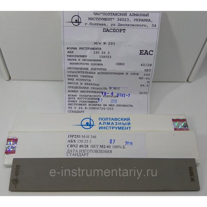 Эльборовый брусок 150х25х3 40/28 - чистовая заточка