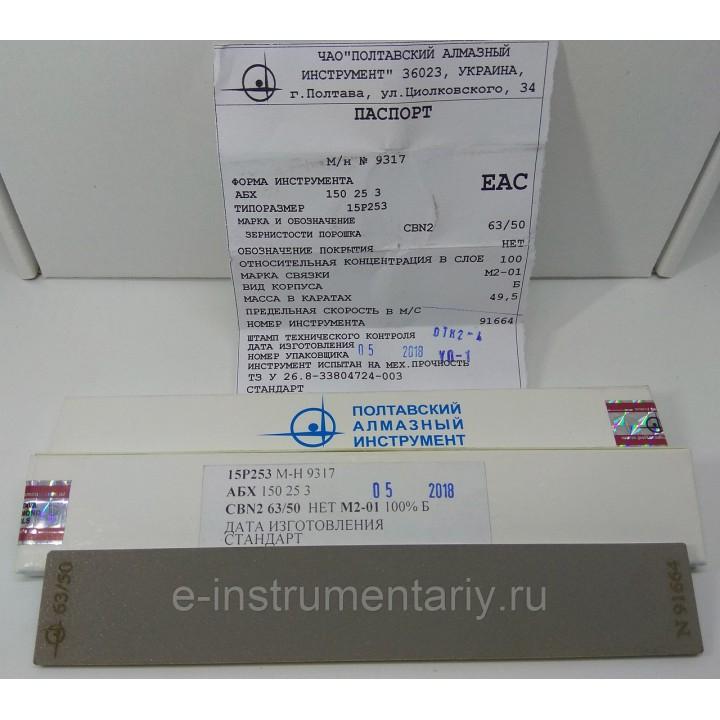 Эльборовый брусок 150х25х3 63/50 - получистовая заточка
