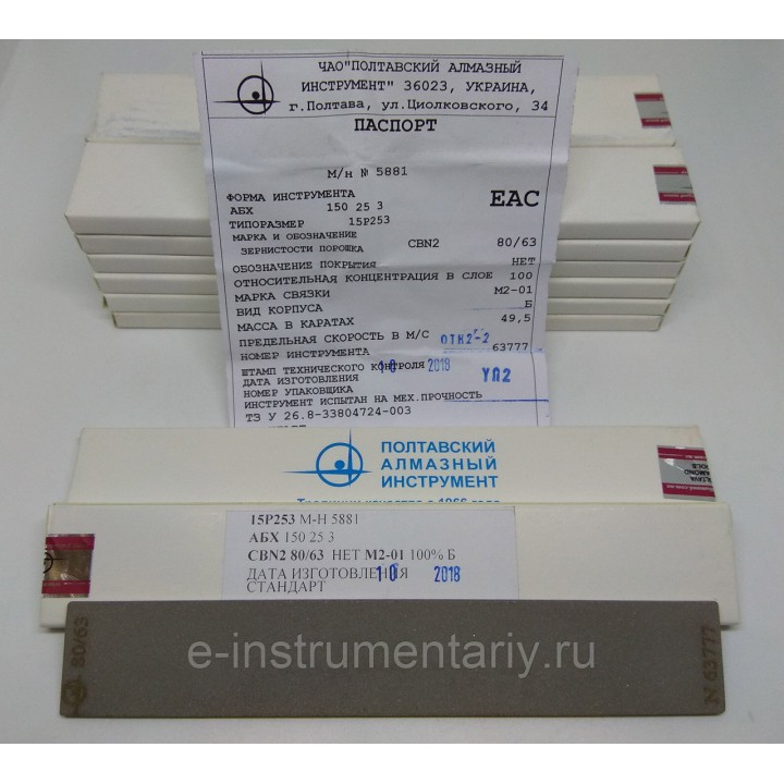 Эльборовый брусок 150х25х3 80/63 - получистовая заточка
