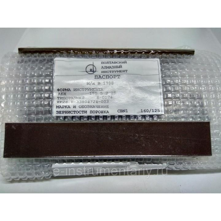 Эльборовый брусок 150х25х5х2 на стальном основании Зерно 160/125 - черновая заточка.