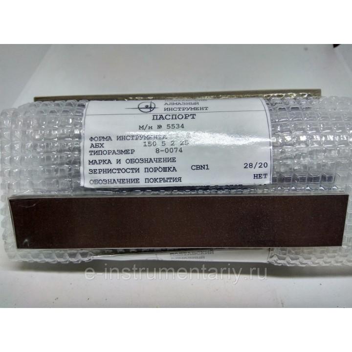 Эльборовый брусок 150х25х5х2 на стальном основании Зерно 28/20 - чистовая заточка.