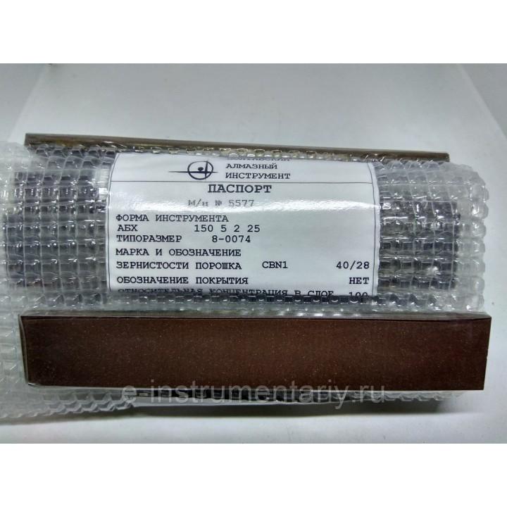 Эльборовый брусок 150х25х5х2 на стальном основании Зерно 40/28 - чистовая заточка.