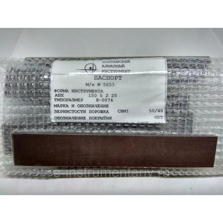 Эльборовый брусок 150х25х5х2 на стальном основании Зерно 50/40 - получистовая заточка.