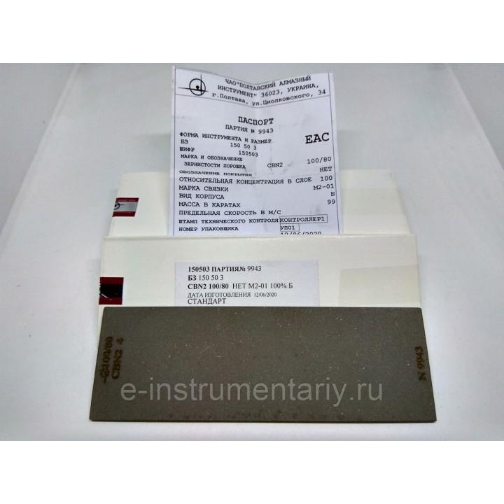 Эльборовый брусок 150х50х3 100/80 - черновая заточка