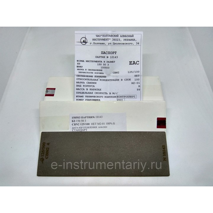 Эльборовый брусок 150х50х3 125/100 - черновая заточка
