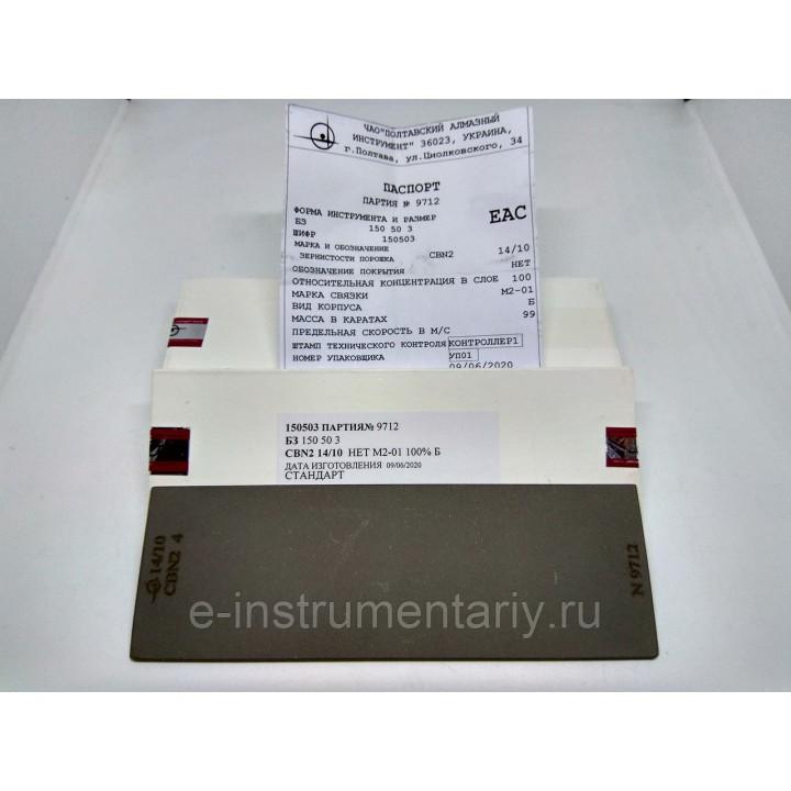 Эльборовый брусок 150х50х3 14/10 - тонкая доводка