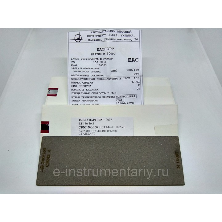 Эльборовый брусок 150х50х3 200/160 - формирование РК