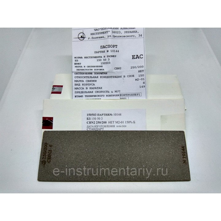 Эльборовый брусок 150х50х3 250/200 - формирование РК