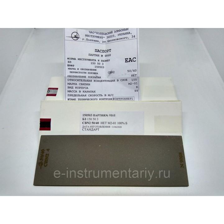 Эльборовый брусок 150х50х3 50/40 - получистовая заточка