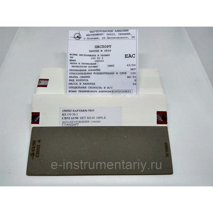 Эльборовый брусок 150х50х3 63/50 - получистовая заточка